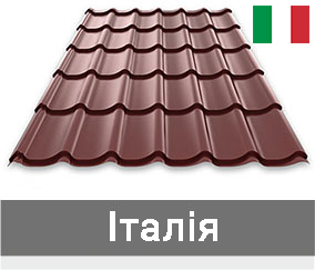 Купити італійську металочерепицю у Луцьку та Рівному