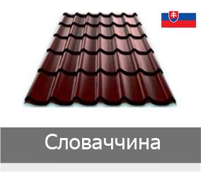 Купити словацьку металочерепицю у Луцьку та Рівному