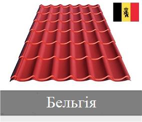 Металочерепиця Бельгія за низькою ціною