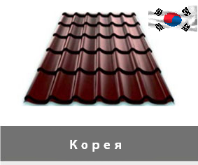 Металочерепиця Корея від компанії ЄвроСталь за найнижчими цінами в регіоні