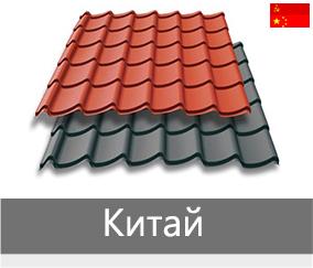 Металочерепиця Китай від компанії Євросталь за найнижчими цінами в регіоні