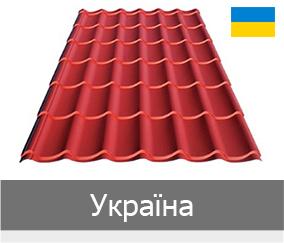 Металочерепиця Модуль Україна низька ціна